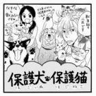 保護犬・保護猫って何? おしえて!しっぽ情報局 vol.26