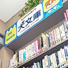 戌年に登場、「犬文庫」だワン 犬山市立図書館に400冊