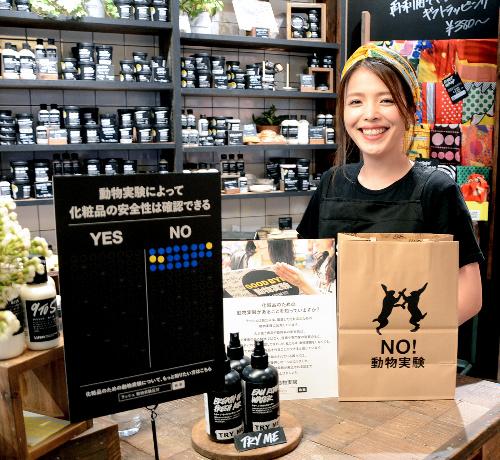 会議に参加した化粧品会社の「LUSH(ラッシュ)」は店頭で動物実験廃止を訴えている=東京都新宿区