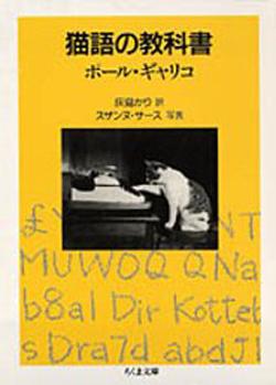 『猫語の教科書』ポール・ギャリコ(著)灰島かり(訳)(ちくま文庫)