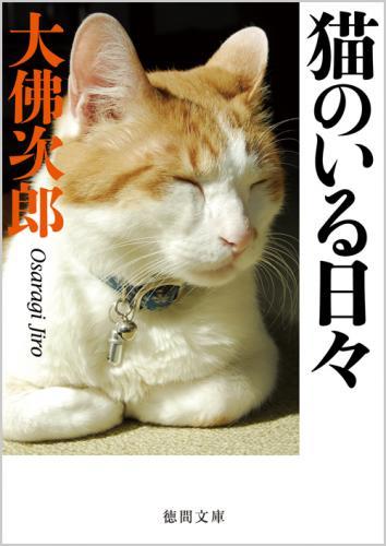 『猫のいる日々』<新装版>大佛次郎(徳間文庫)