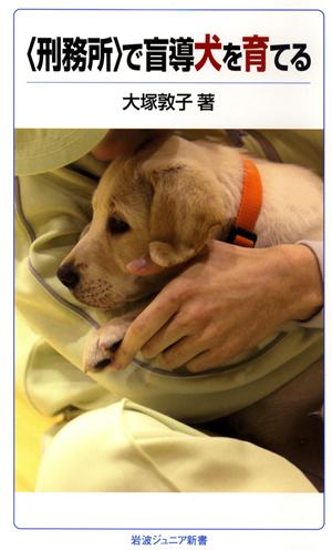 大塚敦子著〈刑務所〉で盲導犬を育てる<br>(岩波ジュニア新書)