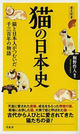 洋泉社  1,050円+税
