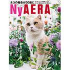 NyAERA