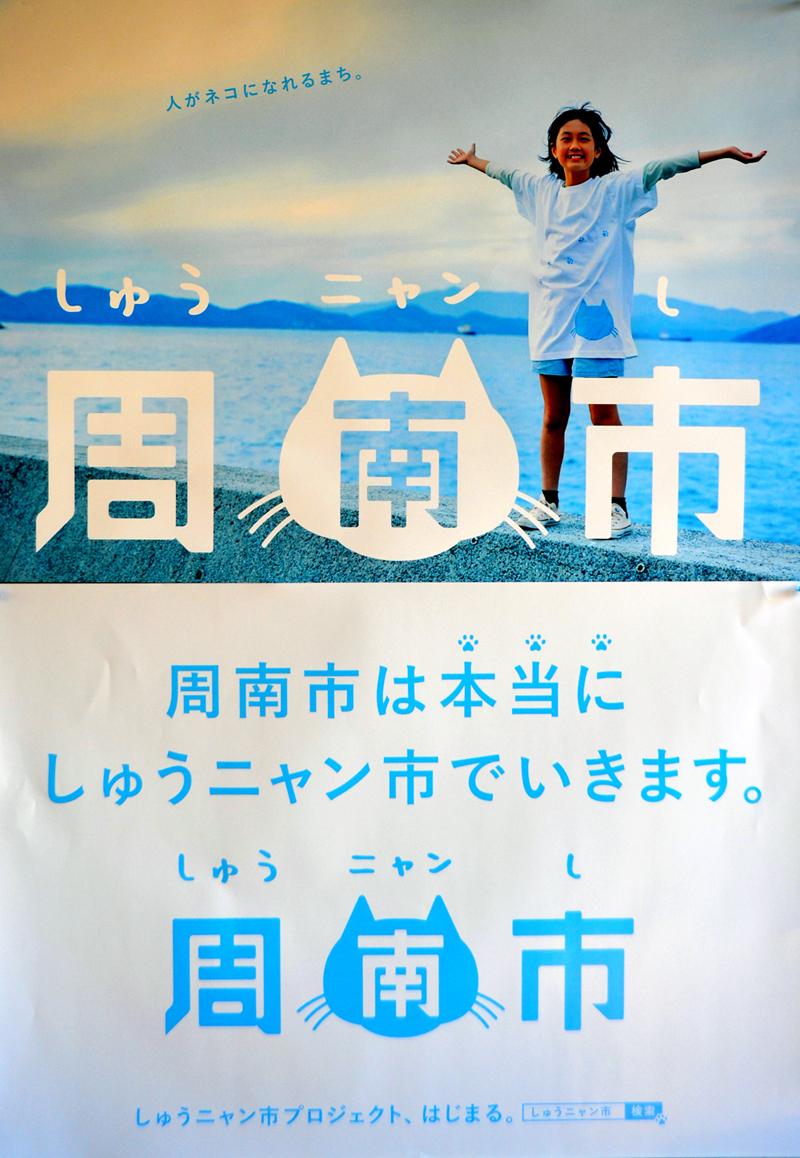 市が作製した「しゅうニャン市」のポスター