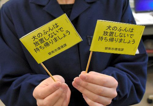 愛知県碧南市が配布している小旗