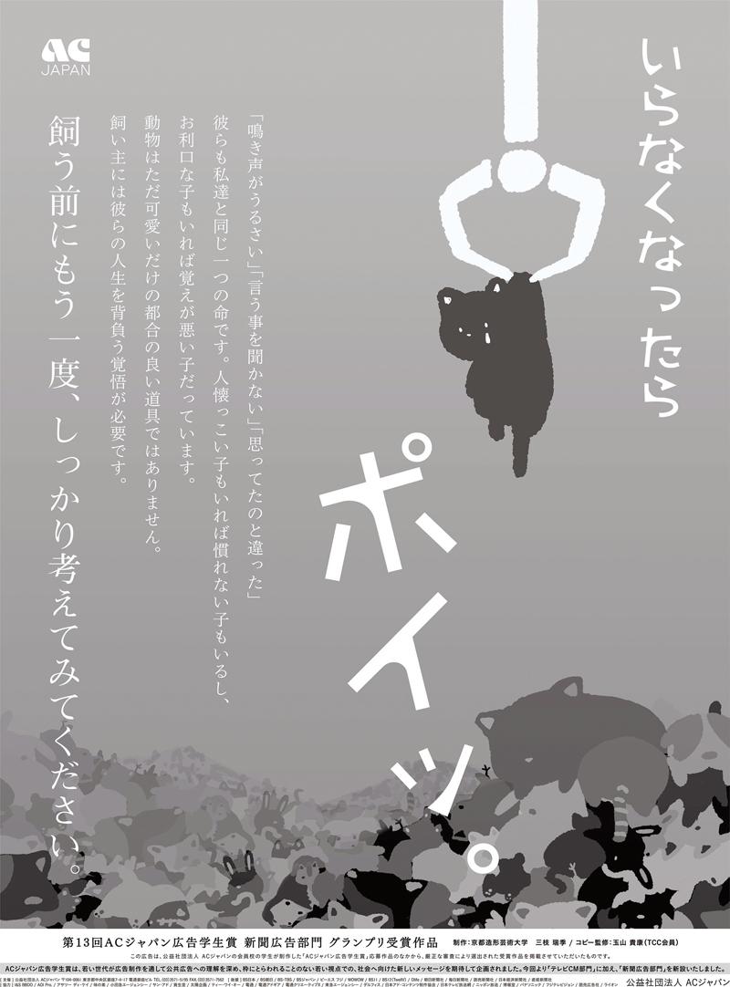グランプリ「野良猫クレーン」=ACジャパン提供
