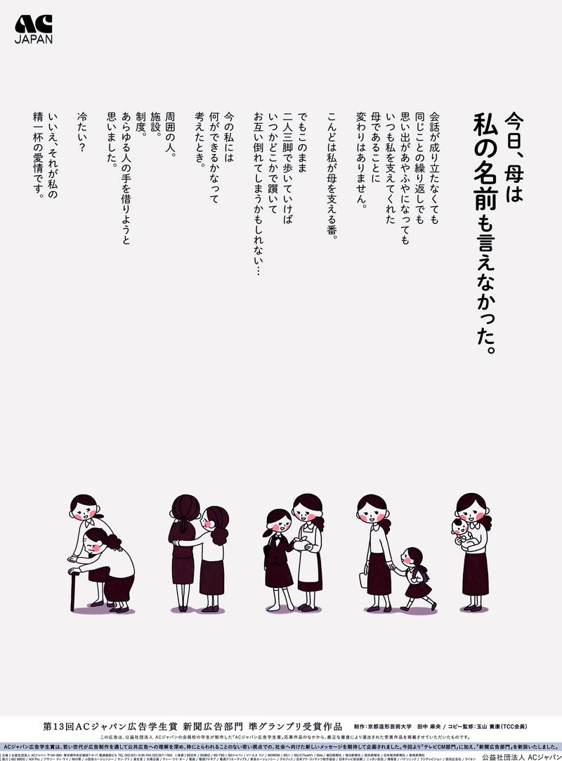 準グランプリ「変わらないこと」=ACジャパン提供