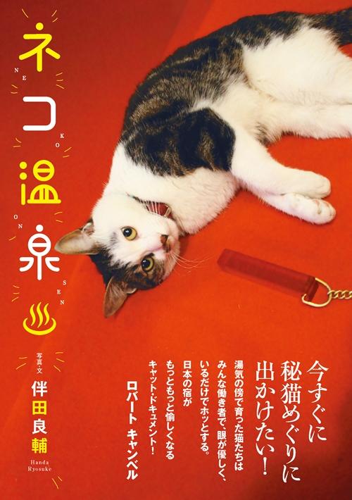 「ネコ温泉」辰巳出版 定価1400円+税