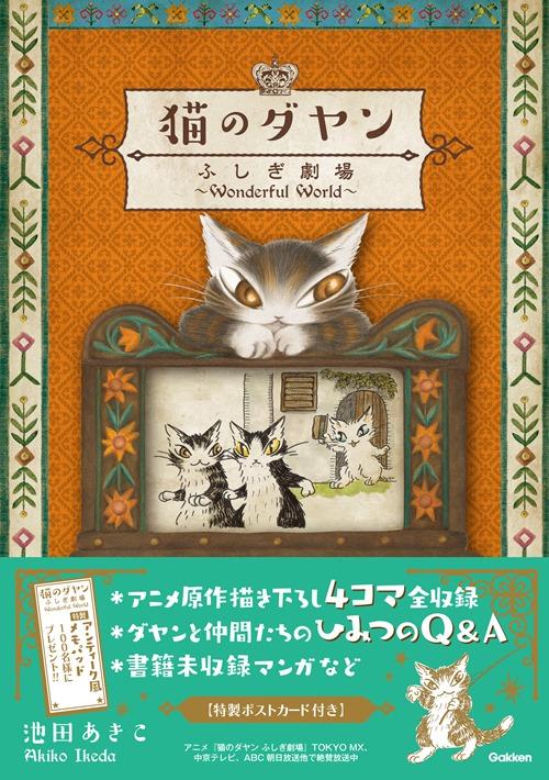 「猫のダヤン ふしぎ劇場~Wonderful World~」 定価:本体1000円+税