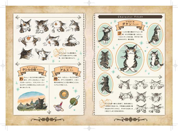 「猫のダヤンふしぎ劇場」 本文 『ダヤンのキャラクターファイル』より
