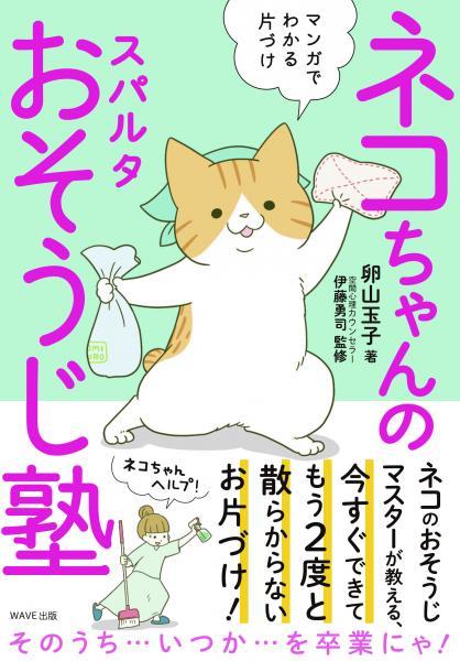 本体1200 円+税 WAVE出版