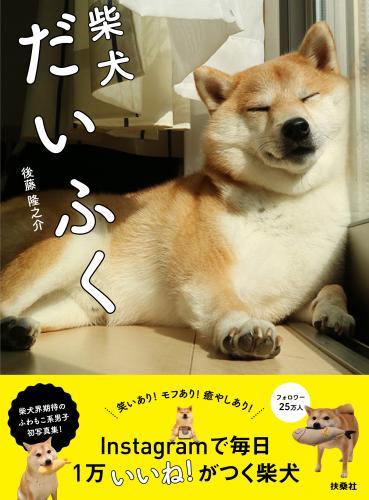 「柴犬だいふく」 扶桑社 本体1000円+税