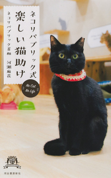 河出書房新社 1400円+税
