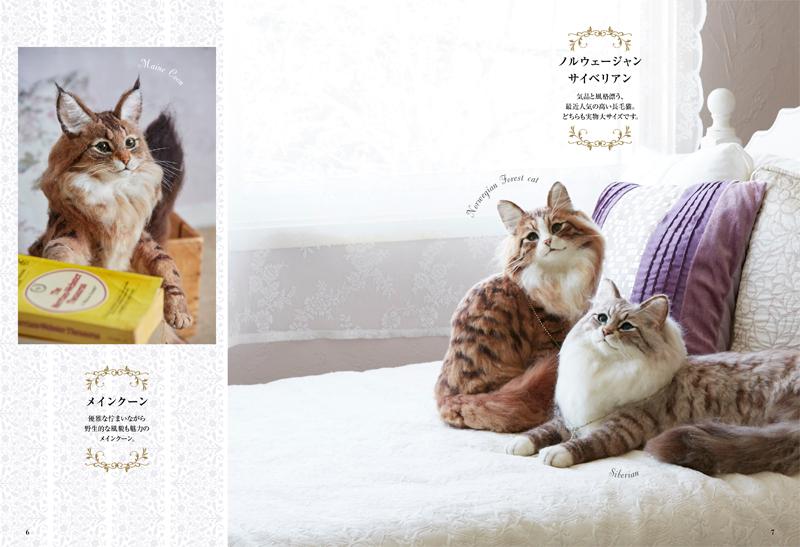 『羊毛フェルトのスーパーリアルな猫と犬』(河出書房新社)きりのみりい著