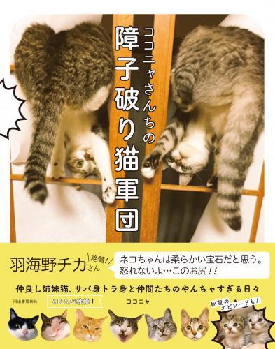 「ココにゃさんちの障子破り猫軍団」 著者ココニャ 河出書房新社 定価1200円+税