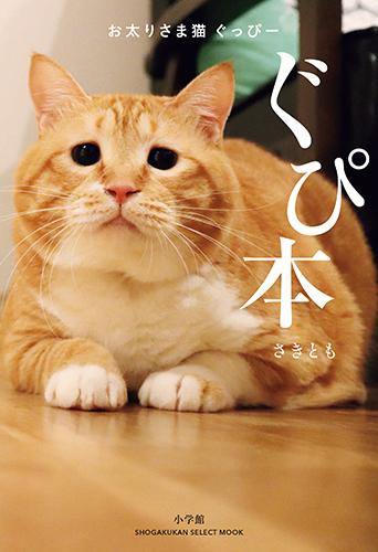 「お太りさま猫 ぐっぴー ぐぴ本」