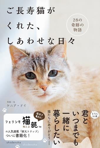 『ご長寿猫がくれた、しあわせな日々』(祥伝社)
