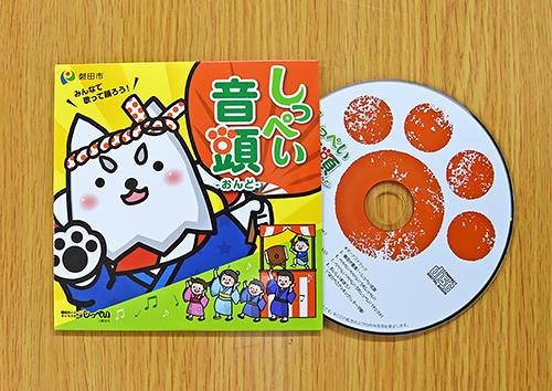 ジャケットにしっぺいを描いた「しっぺい音頭」のCD=静岡県磐田市提供