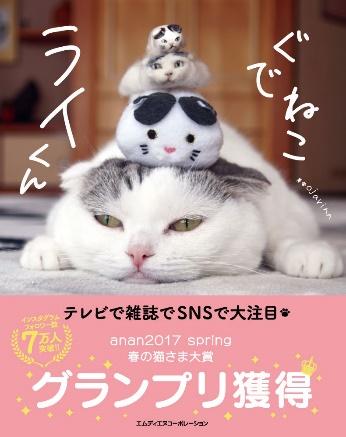 『ぐでねこライくん』(エムディエヌコーポレーション)1,200円+税