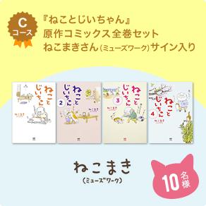 Cコース 『ねことじいちゃん』原作コミックス全巻セットねこまきさん(ミューズワーク)サイン入り 10名様