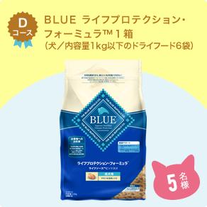 Dコース BLUE ライフプロテクション・フォーミュラ™1箱(犬/内容量1kg以下のドライフード6袋) 5名様