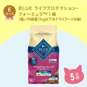 Eコース BLUE ライフプロテクション・フォーミュラ™1箱(猫/内容量1kg以下のドライフード6袋)5名様