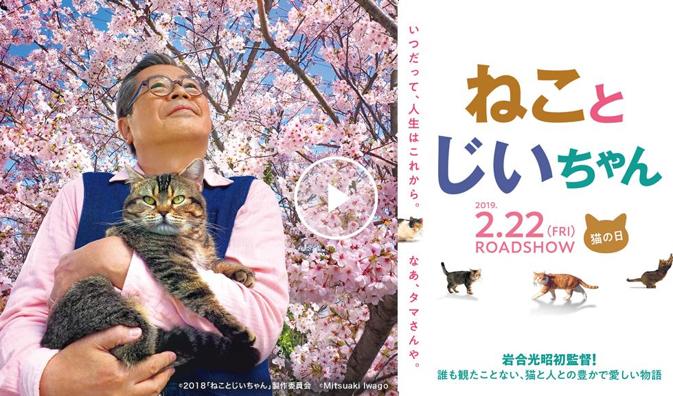 『ねことじいちゃん』予告編 2月22日公開