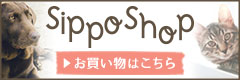 sipposhop