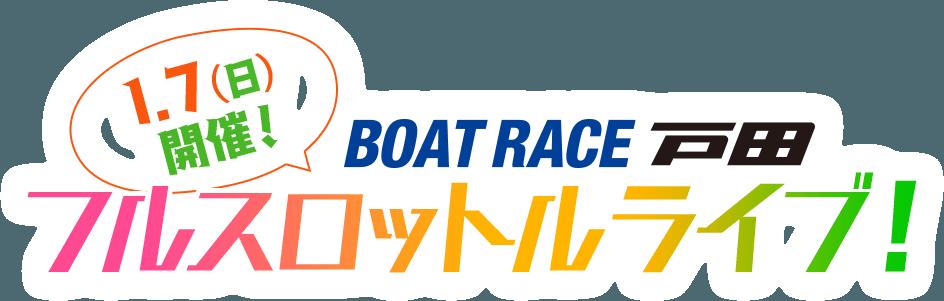 1月7日(日)BOAT RACE戸田フルスロットルライブ!