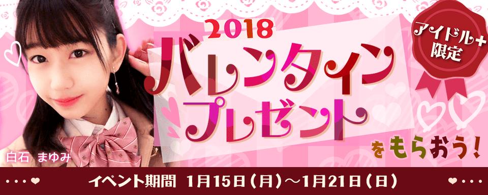 アイドル+タブ限定!好きなアイドルから直筆バレンタインカードをプレゼント!