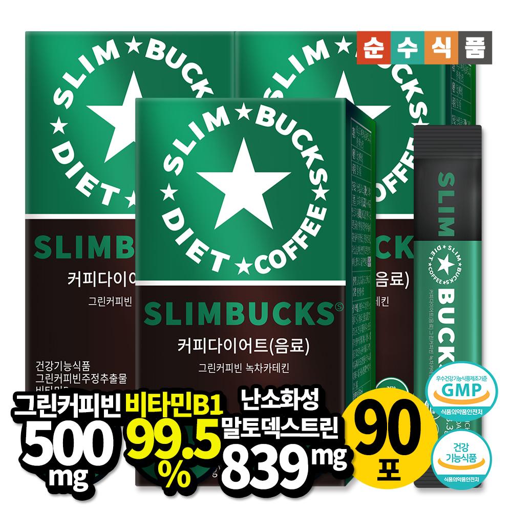 순수식품 슬림벅스 커피 다이어트 음료 그린커피빈 녹차카테킨 3300mg*90포 개별인정형 기능성원료 체지방감소 2중 건강기능식품