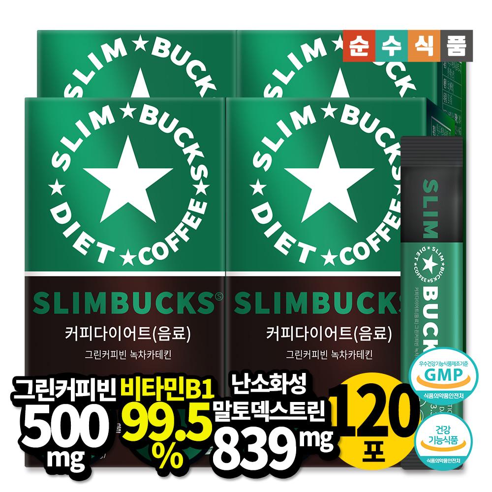 순수식품 슬림벅스 커피 다이어트 음료 그린커피빈 녹차카테킨 3300mg*120포 개별인정형 기능성원료 체지방감소 2중 건강기능식품