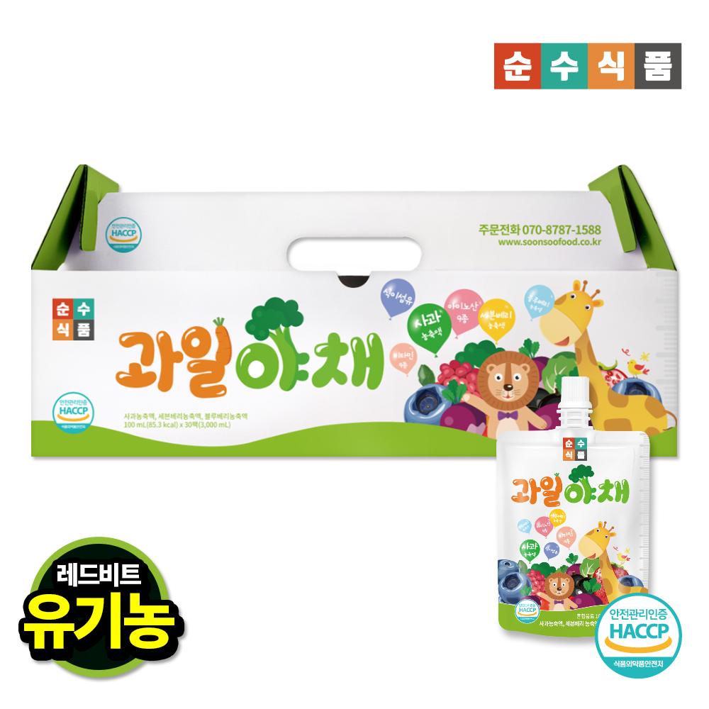 순수식품 과일 야채주스 1박스(30포) 엘더베리