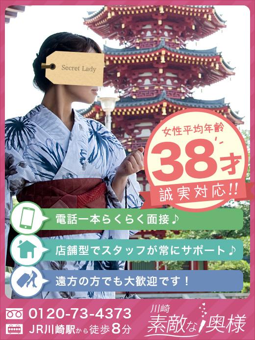 川崎素敵な奥様求人画像