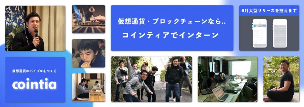 コインティア株式会社の仮想通貨メディアの新規事業立ち上げ期に全力コミットできる熱い学生さん求む!のカバー画像