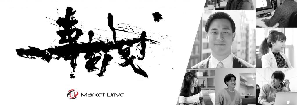 株式会社Market Driveの【完全実践型】新規Webメディア立ち上げで成長したいインターン生募集!のカバー画像