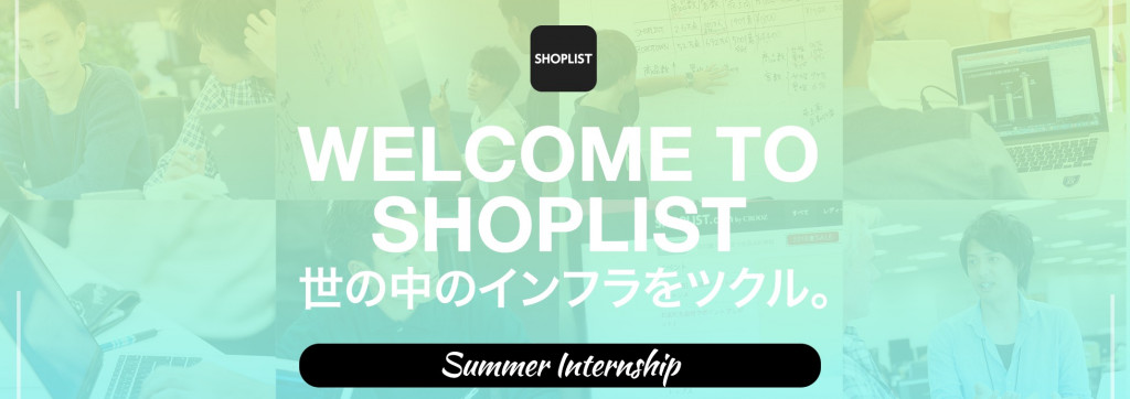CROOZ SHOPLIST株式会社(東証JASDAQ上場グループ)の上場企業の主力サービス(EC事業)の全職種を体験できる3dayインターン(ビジネス系)のカバー画像