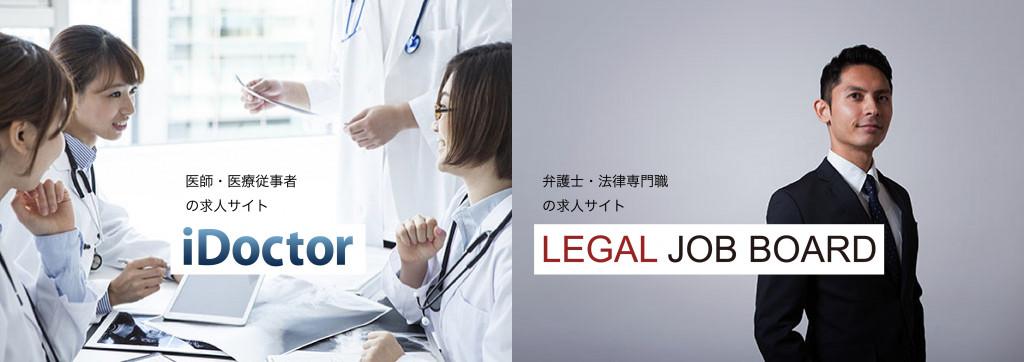 株式会社 WILLCOの医療・法律業界に特化した《HRTech サービス》で営業の経験をしてみませんか?★インターン中心の新チーム立ち上げ!★長期歓迎・イベント多数!!のカバー画像