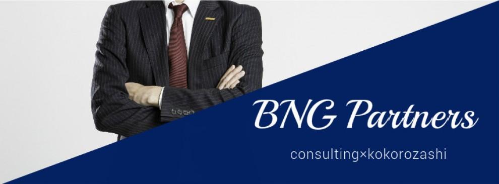 株式会社BNGパートナーズの《エンジニア》急成長メディアを作るエンジニアインターンを募集!のカバー画像