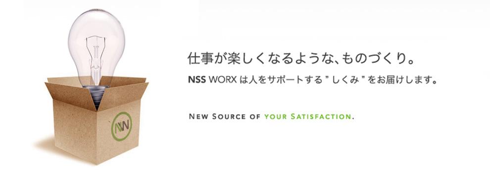 NSSワークス株式会社のプロサッカーチームのWEBサイト構築に携わろう!のカバー画像
