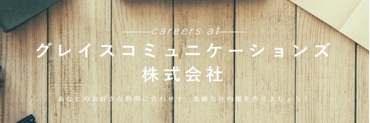 グレイスコミュニケーションズ株式会社(レイスグループ)のカバー画像