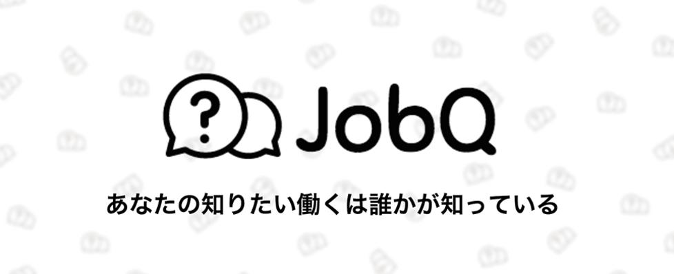 株式会社ライボの【起業家志望大歓迎】成長率毎月200%を超えるサービスJobQを支えるマーケティングインターン募集のカバー画像