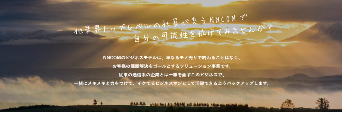 日本ネットワークコミュニケーションズ株式会社のカバー画像