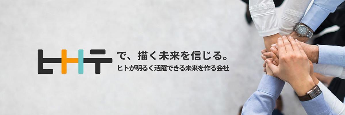 株式会社ヒトノテのカバー画像
