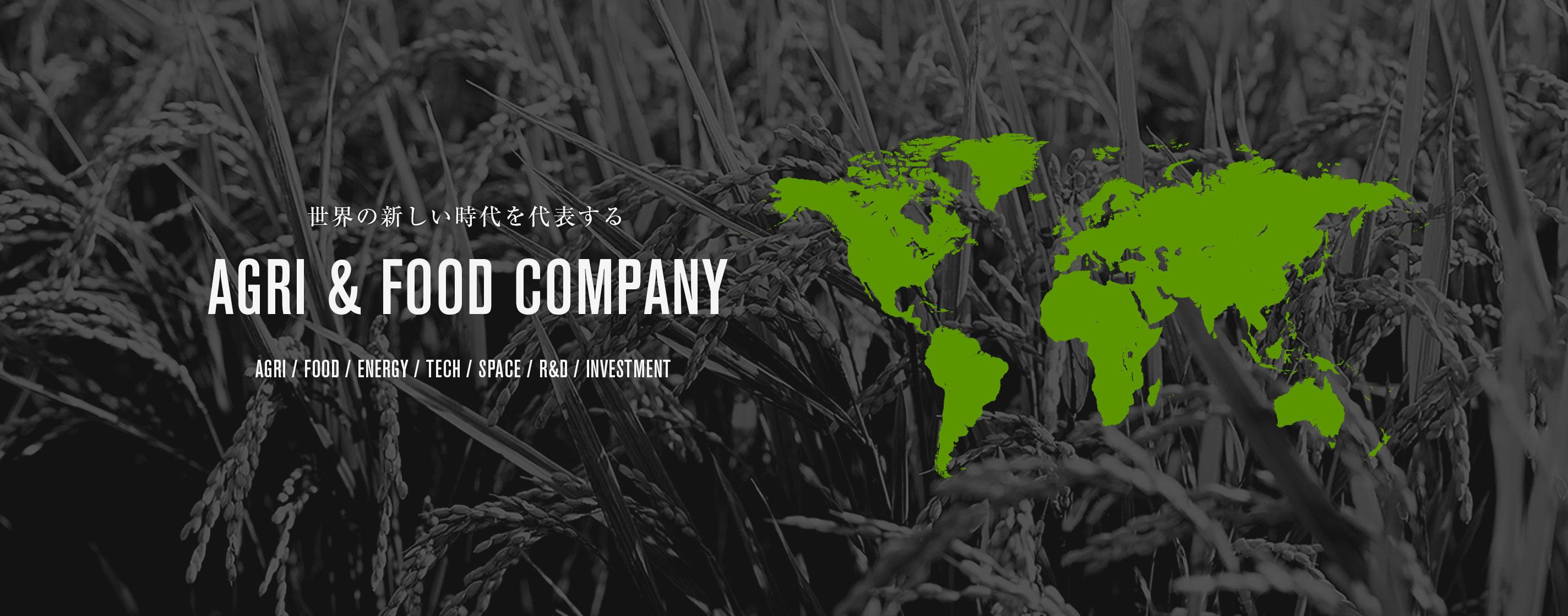 アグリホールディングス株式会社の農業をグローバルに出口とつなぐダイレクトチェーン構築の要 コミュニケーション部門のカバー画像