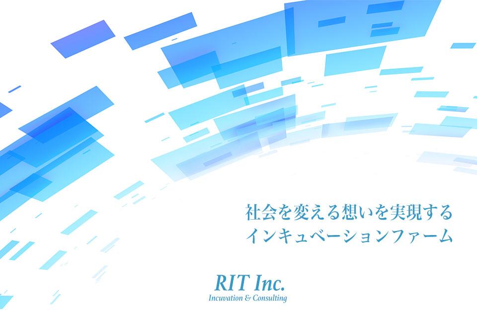 株式会社RITの最新技術を活用したプロダクト開発に参加したいWEBエンジニア募集!のカバー画像