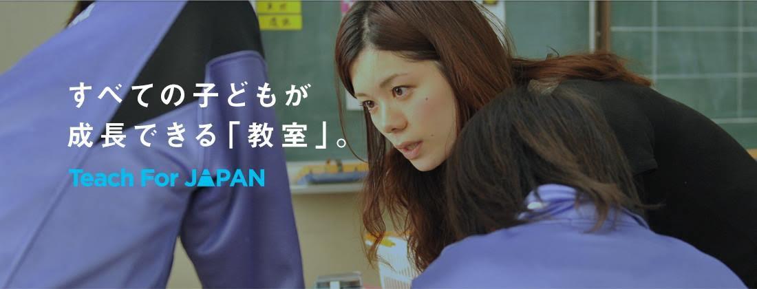 認定NPO法人 Teach For JapanのTeach For Japan で働く、フェロー採用・選考インターン募集中!のカバー画像