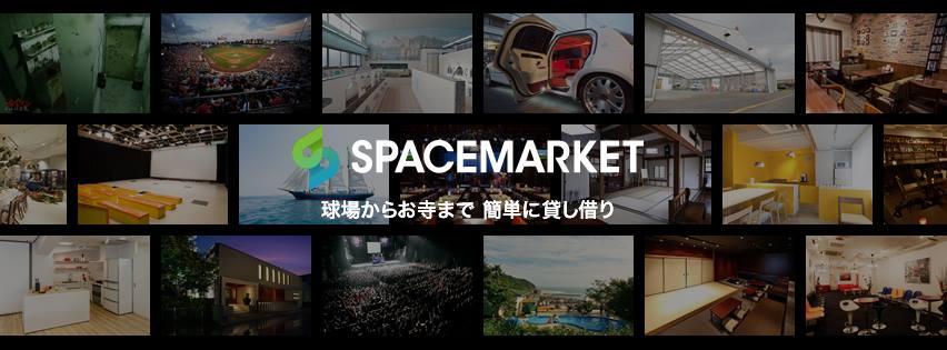 株式会社スペースマーケットの貸し会議室から球場まで簡単予約「スペースマーケット」の営業インターンのカバー画像