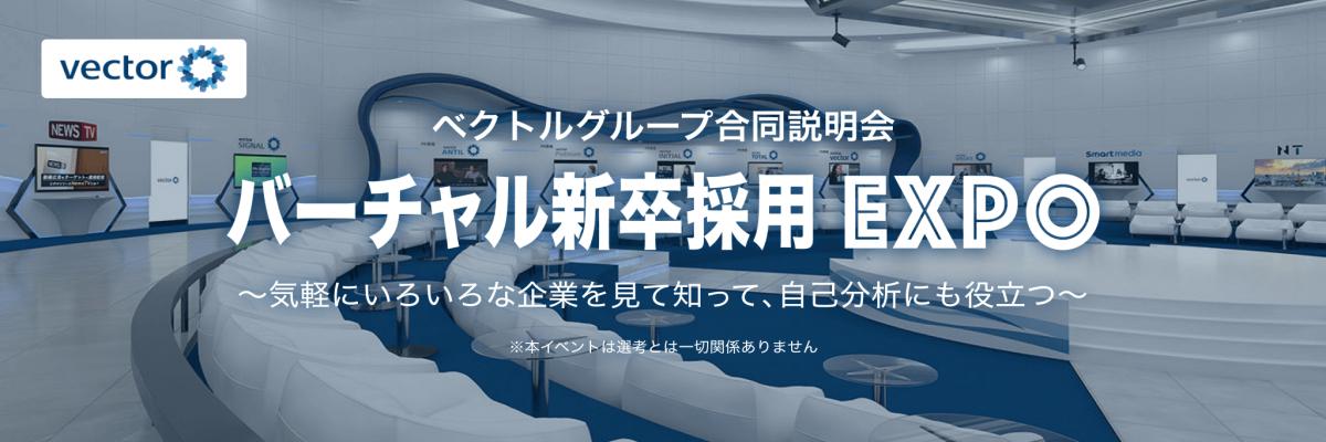 株式会社ベクトル(東証一部上場)のカバー画像